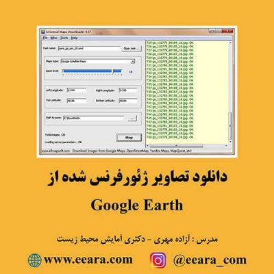 دانلود تصاویر ژئورفرنس شده از Google Earth