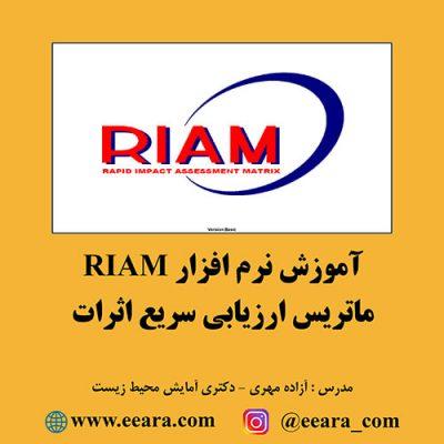 آموزش نرم افزار RIAM، ماتریس ارزیابی سریع اثرات