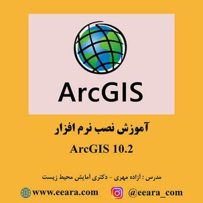 آموزش نصب نرم افزار ArcGIS 10.2